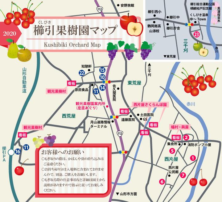 櫛引果樹園マップ